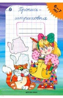 Юлия Захарова: Пропись-штриховка для детей 6-7 лет. ФГОС ISBN: 978-5-89814-060-1  - купить со скидкой