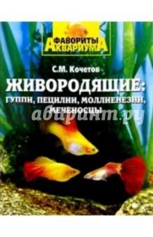 Живородящие: гуппи, пецилии, моллиенезии - Сергей Кочетов