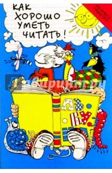 Как хорошо уметь читать: Обучение дошкольников чтению: Программа-конспект - Д.Г. Шумаева