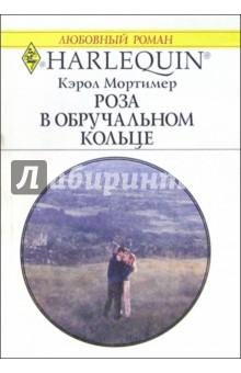 Роза в обручальном кольце: Роман - Кэрол Мортимер
