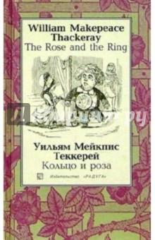 Кольцо и роза (The Rose and the Ring): Повесть-сказка. - на русском и английском языках - Уильям Теккерей