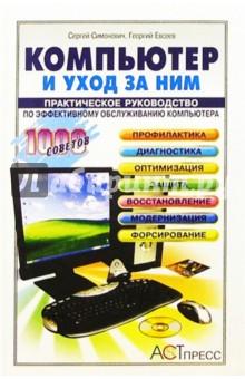 Компьютер и уход за ним: Практическое руководство по эффективному обслуживанию компьютера - Сергей Симонович