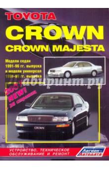 Toyota Crown, Crown Majesta. Модели седан 1991-1996 гг. выпуска и модели универсал 1991-1999 гг.