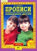 Марьяна Безруких - Прописи для первоклассников с трудностями обучения письму и леворуких детей обложка книги