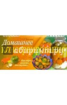 Домашнее консервирование - Елена Анисина