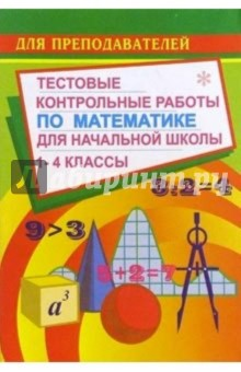 Тестовые контольные работы по математике для начальной школы (1-4 классы) - Н. Цыкина