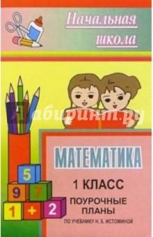 Математика 1 кл: Поурочные планы (по учебнику Н.Б.Истоминой) - Т.А. Бугримова