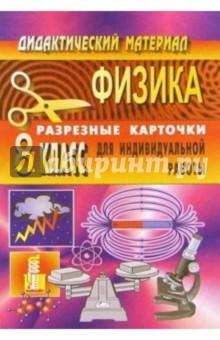 Дидактический материал по физике (разрезные карточки для индивидуальной работы). 8 класс - Владимир Шевцов