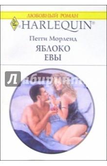 Яблоко Евы: Роман - Пегги Морленд