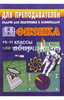 Задачи для подготовки к олимпиадам по физике в 10-11 классах. Электростатика - Владимир Шевцов