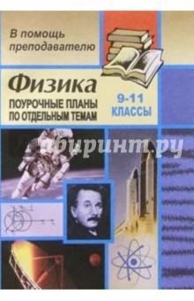 Физика. 9-11 классы. Поурочные планы по отдельным темам - Владимир Шевцов