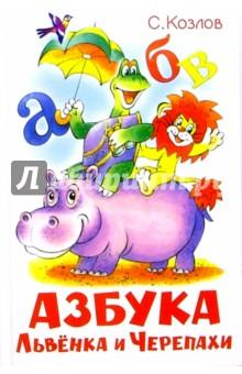 Азбука Львенка и Черепахи - Сергей Козлов