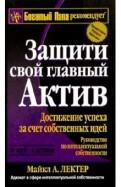 Майкл Лектер - Защити свой главный актив обложка книги