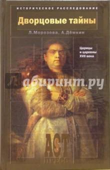 Дворцовые тайны. Царицы и царевны XVII века - Морозова, Демкин