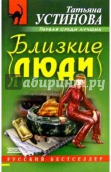 Близкие люди: Роман - Татьяна Устинова