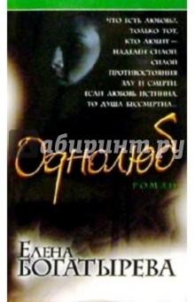 Однолюб: Роман - Елена Богатырева