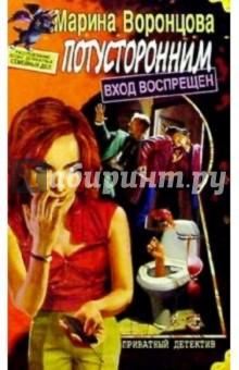 Потусторонним вход воспрещен - Марина Воронцова