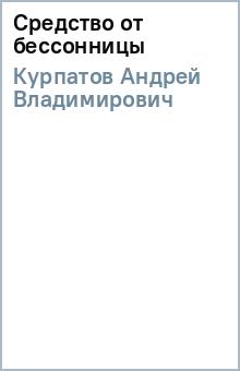 Средство от бессонницы - Андрей Курпатов
