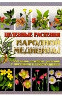 Целебные растения народной медицины. 2-е изд. - Владимир Лавренов