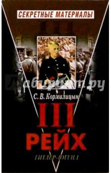 Третий Рейх. Гитлер - югенд - Сергей Кормилицын