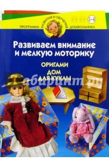 Развиваем внимание и мелкую моторику. Оригами. Дом для куклы. Для детей 5-6 лет - Светлана Соколова