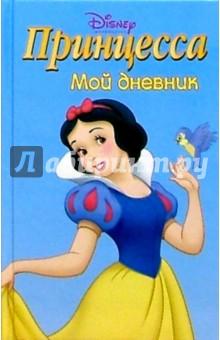 Принцесса. Мой дневник №1