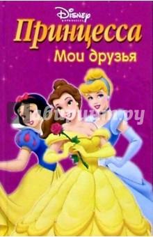 Принцесса. Мои друзья №4