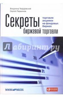 Секреты биржевой торговли торговля акциями на фондовых биржах купить книгу советники форекс замок