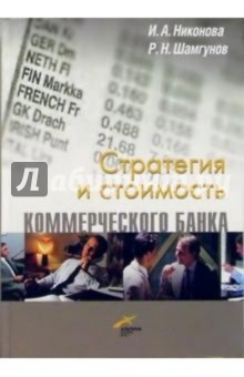 Стратегия и стоимость коммерческого банка - Ирина Никонова