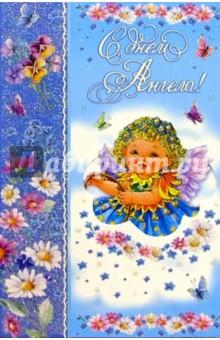 Открытка день ангела сергея 28
