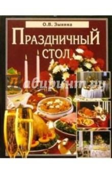 Праздничный стол - Ольга Зыкина