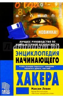 Энциклопедия начинающего хакера - Максим Левин