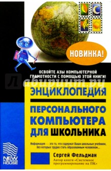 Энциклопедия персонального компьютера для школьника - Сергей Фельдман