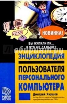 Энциклопедия пользователя персонального компьютера - Дмитрий Якушев