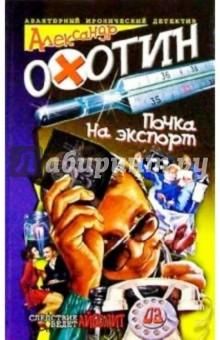 Почка на экспорт - Александр Охотин