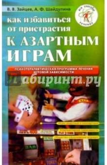 Как избавиться от пристрастия к азартным играм - Виктор Зайцев