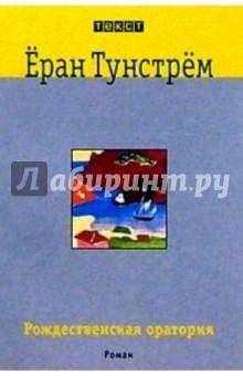 Рождественская оратория: Роман - Еран Тунстрем