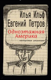 Ильф, Петров - Одноэтажная Америка. Письма из Америки