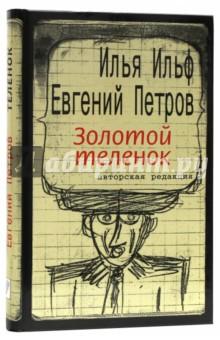 Золотой теленок - Ильф, Петров