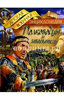 Полководцы и завоеватели - Анатолий Томилин