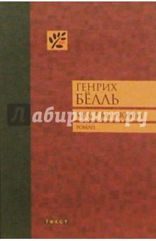 Крест без любви: Роман - Генрих Белль