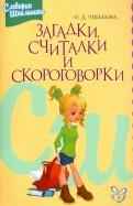 Ольга Ушакова - Загадки, считалки и скороговорки обложка книги