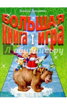 Большая книга-игра I - Виктор Запаренко
