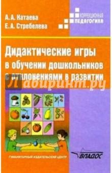 Дидактические игры в обучении дошкольников с отклонениями в развитии: Пособие для учителя - Стребелева, Катаева
