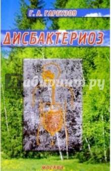 Дисбактериоз - Геннадий Гарбузов