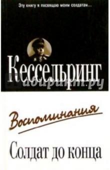 Альбрехт Кессельринг: Солдат до конца: Воспоминания ISBN: 985-438-631-7  - купить со скидкой