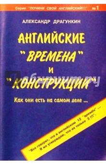 Английские времена и конструкции - Александр Драгункин