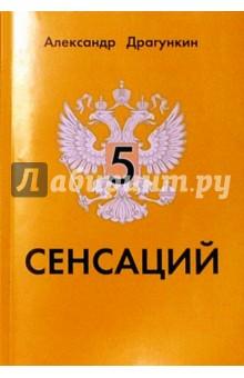 5 сенсаций: Памфлетовидное эссе на тему языка - Александр Драгункин