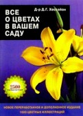 Дэвид Хессайон: Все о цветах в вашем саду