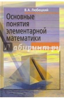 Основные понятия элементарной математики. - 2-е изд.